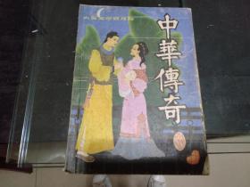 中华传奇1986.4期