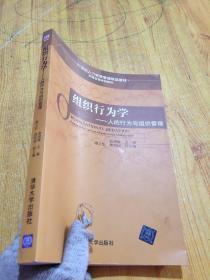 组织行为学:人的行为与组织管理/21世纪人力资源管理精品教材·安徽省级规划教材