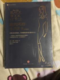 我的风格小黑皮书(典藏版)