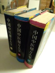 中国中医秘方大全.上中下册 上册如图 看图下单详情见描述