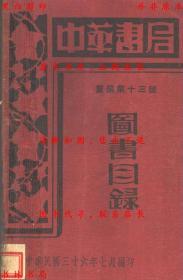 图书目录-中华书局-民国中华书局刊本(复印本)