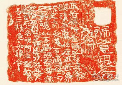 西岳神符刻石。汉。清拓本。拓片尺寸47.58*69.16厘米。宣纸原色原大微喷印制。。朱墨可选。包邮