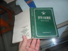 世界分国地图北京第一版一印