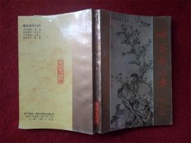 《草莽龙蛇传》海天出版社1993年1月1印32开好品