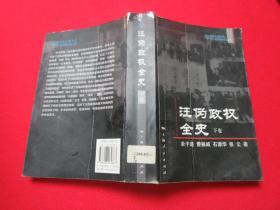 汪伪政权全史(下卷)