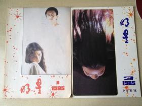 《明星》杂志1985  含创刊号