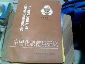 中国化肥使用研究