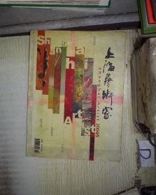 上海艺术家  2004 5 ,