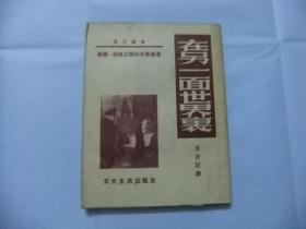 在另一面世界里(译文丛书)1953年1版1印4000册 有书衣