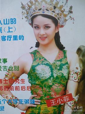 彩铜版美女明星插页王小菲。(单张)