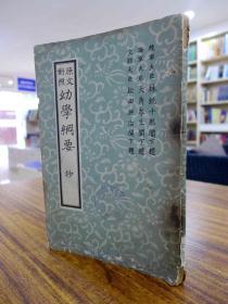 原文对照幼学纲要(昭和十年印刷)