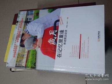 【正版】岁月在记忆里重逢:养老院访谈录 王国权,吴丹著