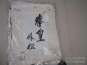 37 90年代出版过的名家动漫原稿《拳皇外传》97张 长47厘米宽36厘米