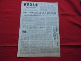 前进列车报===原版老报纸===1978年10月24日===4版全。中国工会第九次全国代表大会胜利闭幕 。中国工人运动的伟大的新起点===祝中国工会 第九次全国代表大会胜利闭幕。候车室里的服务新风===记鸡西车站客运服务员全新全意为旅客服务的事迹。