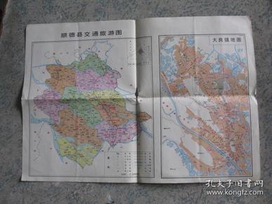 80年代《顺德县交通旅游图》8开大小 ,正中折叠处小破,没有出版项