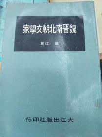 魏晋南北朝文学家  71年初版