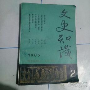 文史知识,1985年第二期。