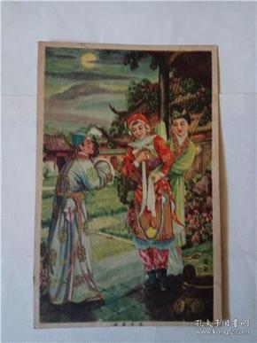 民国画片,捣寺联姻