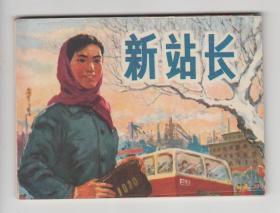 新站长(小文革)