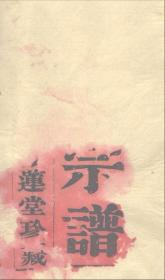 周敦颐之后爱莲堂江苏江阴澄江周氏家谱(清代光绪二十三年老谱复印版)精选三册