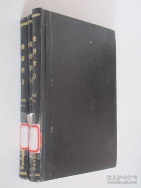 修辞学习   1982-1985年 共3本 共11期   精装合订本 详见描述