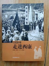 1939年:走进西康