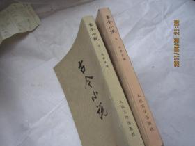 古今小说      上下     竖版繁体字