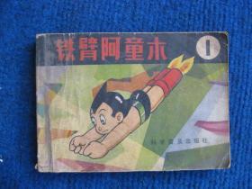 【连环画】铁臂阿童木(1)