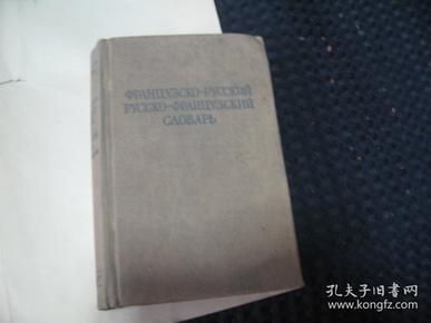 俄法字典 见图