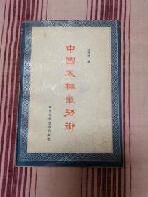 中国太极气功术