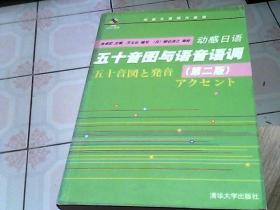 动感日语:五十音图与语音语调(第2版)(不副光盘)