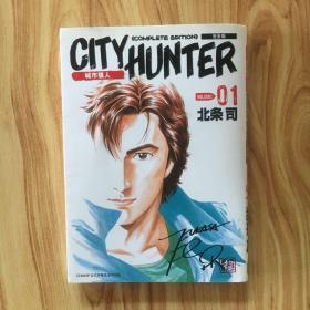 城市猎人 完全版 01