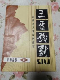 三晋戏剧 1988年第一期 总第十期