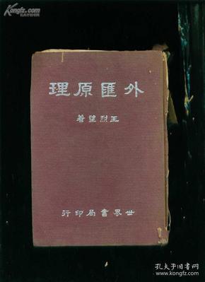 王烈忘:外汇原理(世界书局1941)