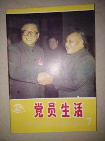 党员生活(1990年第7期)