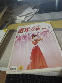 青年文摘 2011三月上半月刊