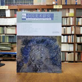 中国美术研究(第28辑古代绘画研究)