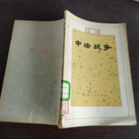 中国近代史丛书 中法战争
