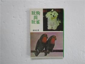 约七十年代出版 玩狗与玩雀 (注:该书书脊角有小损)