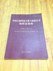 中国石油华北天然气销售公司组织史资料(2004.2--2013.12)一版一印