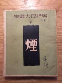 屠格涅夫《烟》(文化生活出版社民国三十二年再版)
