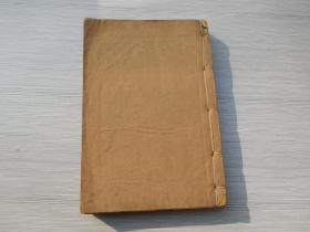 工业生产实验指导(民国二十六年六月再版,缺封面及目录,包真包老包原版书。详见书影)