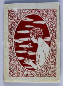 1927年 上海创造社出版部初版 郭沫若先生著 《瓶》平装一册(是书所呈现出来的秀逸婉丽的艺术风格完美地显现了郭沫若诗歌艺术的美学风采,更显觅珍)HXTX103584