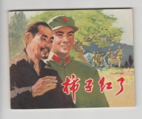 柿子红了(上海版文革)