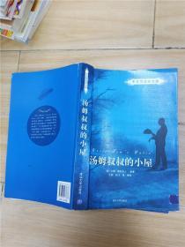 湯姆叔叔的小屋 中文導讀英文版【封面受損】