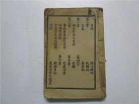民国13年香港早期线装教科书《香港卫生教科书》(一厚册全)  注:该书缺封面,封底有裂口及缺角