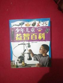 少年儿童益智百科【铜板彩图版】