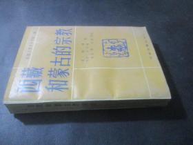 西藏和蒙古的宗教
