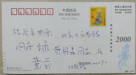 【黄枬森旧藏】己故中国人民大学五名资深教授之一、中国著名哲学家、哲学教育家。著名哲学家艾思奇的得力助手,中国辩证唯物主义研究会会长萧前致黄枬森贺卡