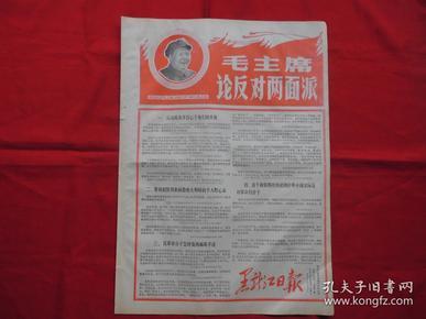 黑龙江日报===原版老报纸===1968年4月15日===6版全。毛主席论反对两面派。套红毛像